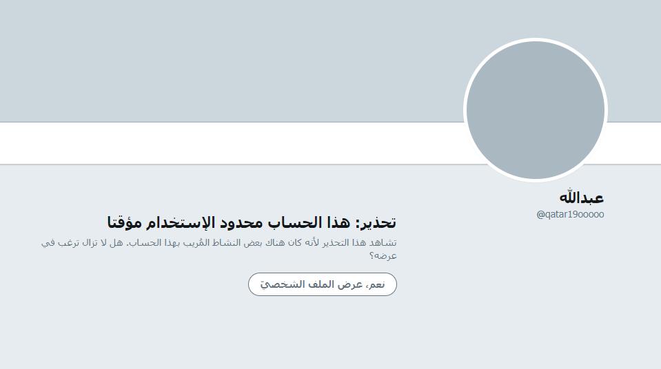 حساب المدون القطرى بعد غلقه مؤقتا