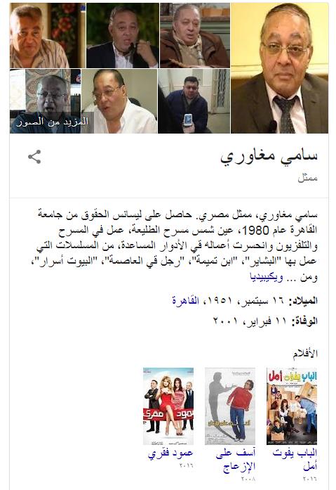 صفحة ويكيبديا واعلان وفاة سامى مغاورى