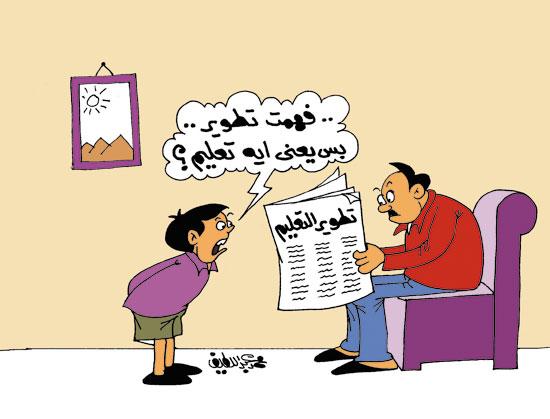 كاريكاتير اليوم السابع (4)