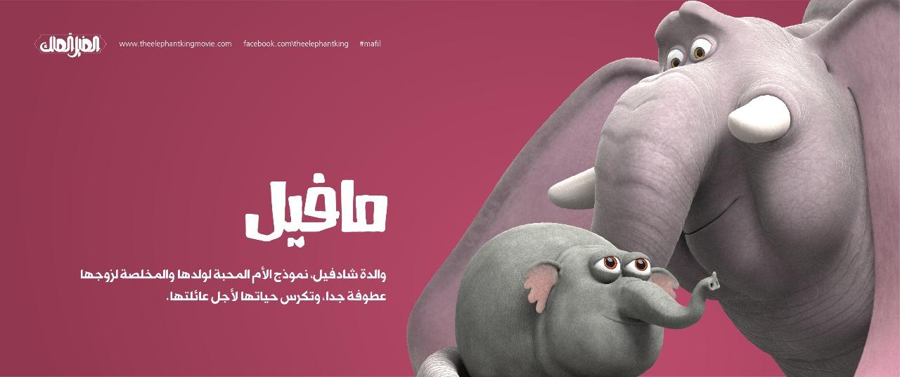 فيلم الأنيميشن الفيل الملك (3)