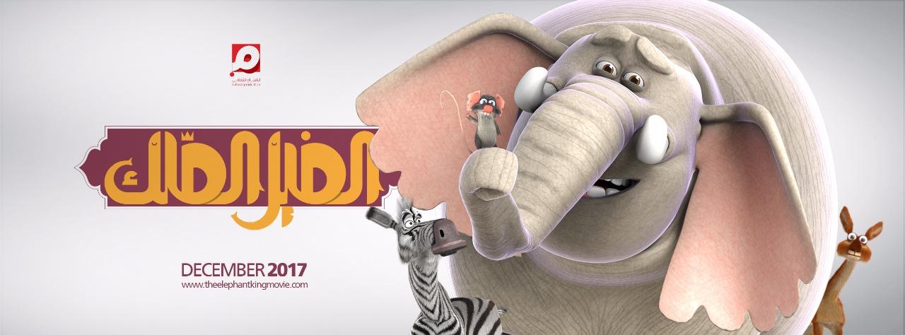 فيلم الأنيميشن الفيل الملك