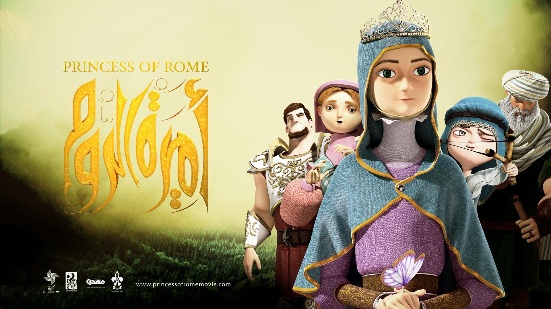 فيلم أميرة الروم (2)