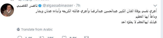 ناصر القصبى