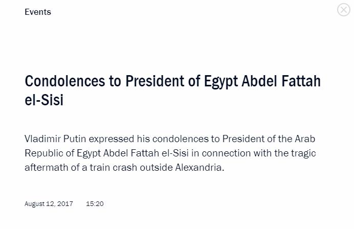 بوتين يعزى الرئيس السيسى