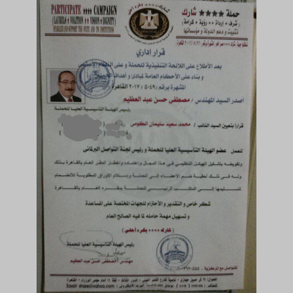 قرار حملة شارك بتعيين النائب محمد الكومى عضوا بهيئتها التأسيسية