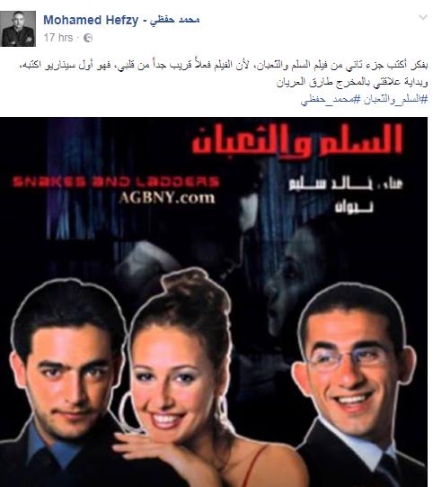 محمد حفظى