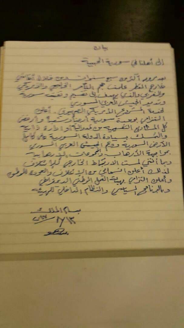 صورة من الاستقالة