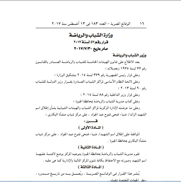 الوقائع المصرية ونشر قرار وزارة الرياضة