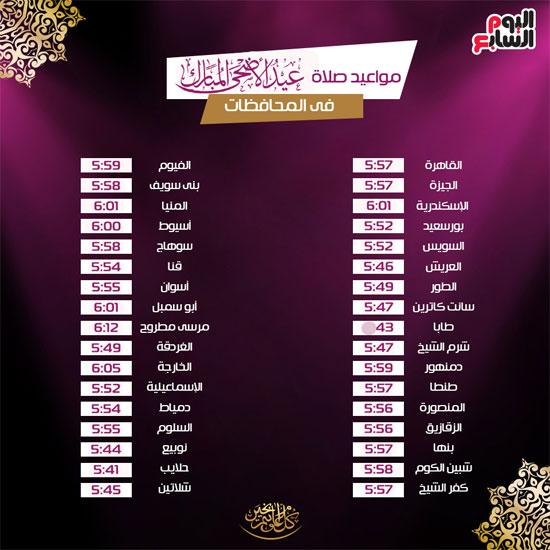 720890-مواقيت-صلاة-عيد-الأضحى-2017