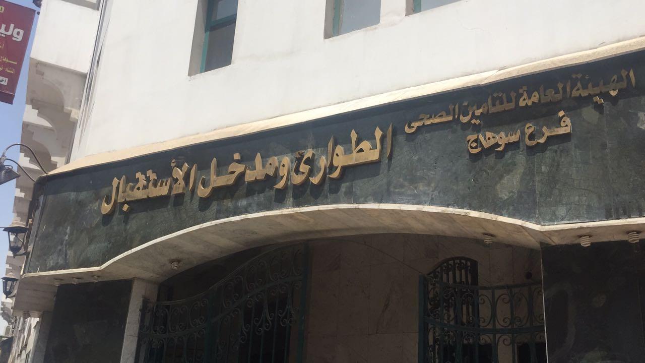 مستشفى الهلال بسوهاج (1)