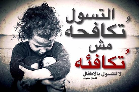 ملصق لمواجهة التسول بالأطفال