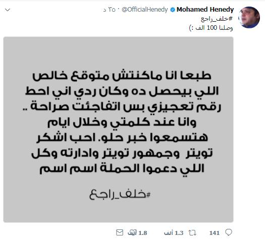 تدوينة محمد هنيدي عبر تويتر