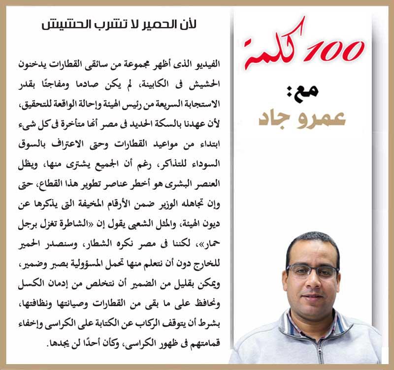 عمرو جاد يكتب .. لأن الحمير لا تشرب الحشيش