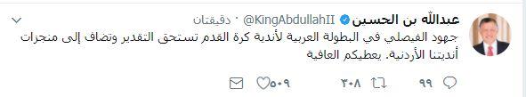 تغريدة الملك عبد الله على تويتر