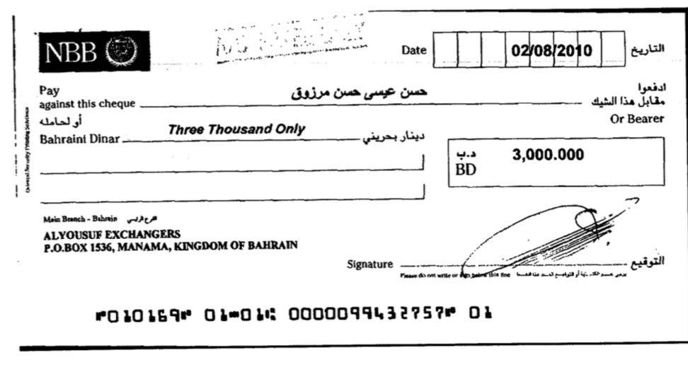 مستند حوالة أخر من قطر لإرهابيو البحرين