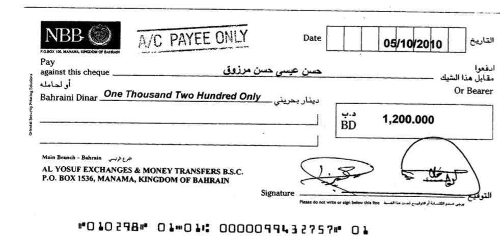 حوالة بنكية للإرهابيين بالبحرين