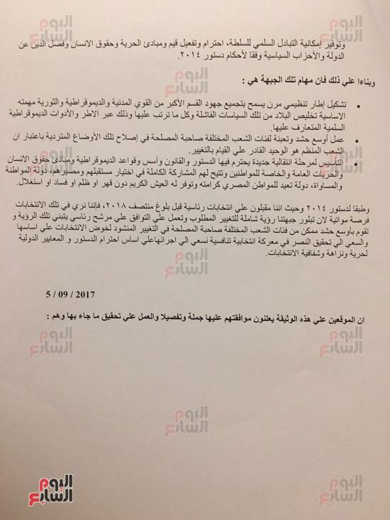 الوثيقة (1)