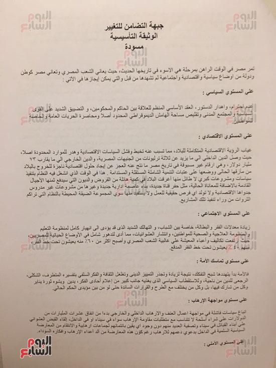 الوثيقة (3)