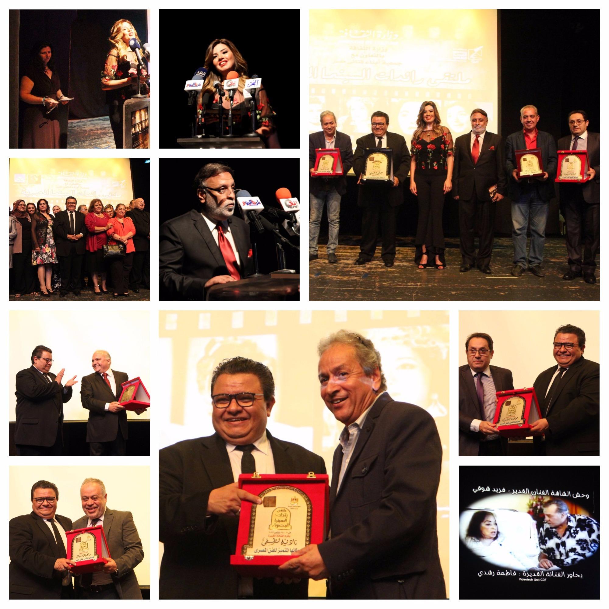 ملتقي رائدات السينما المصرية وتكريم الفنانات