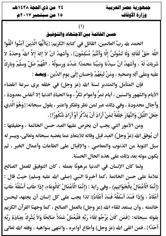 حسن الخاتمة موضوع خطبة الجمعة القادمة لوزارة الاوقاف اليوم السابع