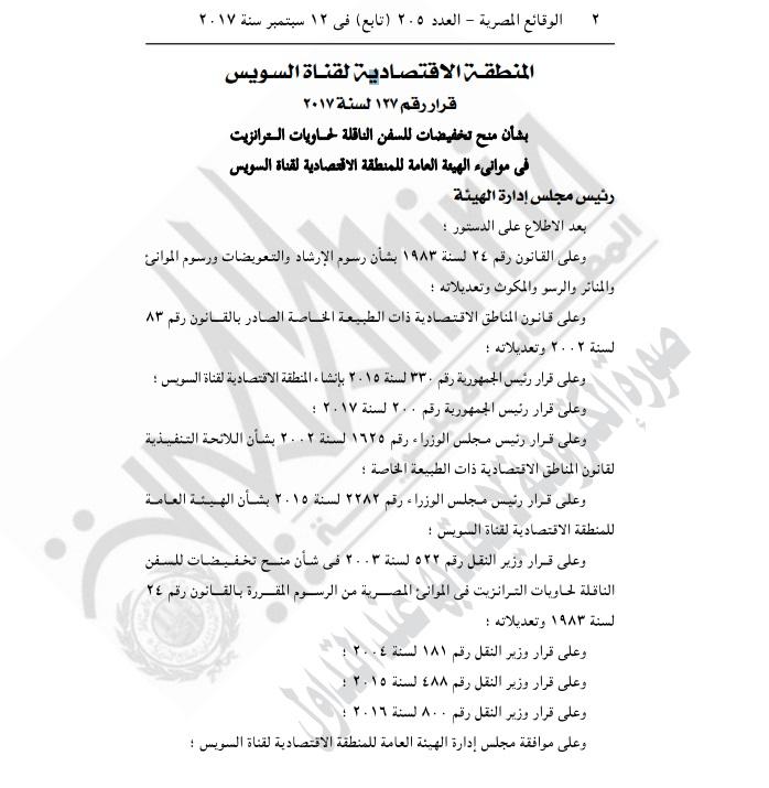 قرار الجريدة الرسمية بتخفيض رسوم المرور فى قناة السويس