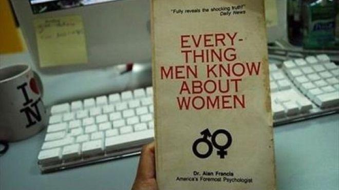 كتاب كل ما يعرفه الرجل عن المرأة (1)