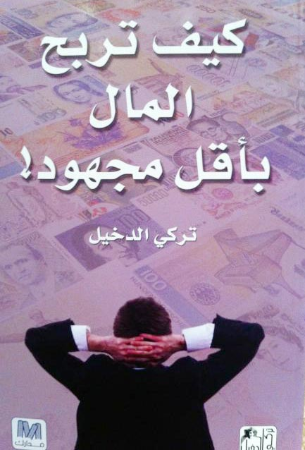 كتاب كيف تكسب المال بأقل مجهود