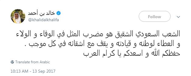 خالد بن أحمد، وزير خارجية البحرين