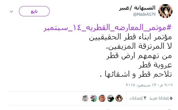 مؤتمر أبناء قطر الحقيين