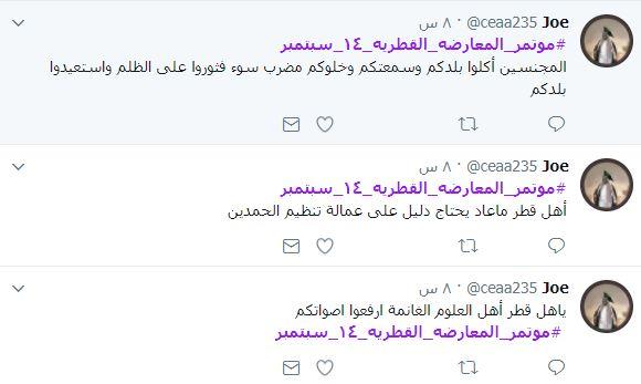 أهل قطر