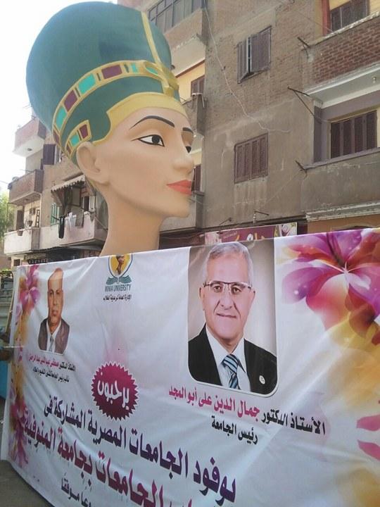 رأس نيفرتيتى ويافطة تحمل صورة رئيس جامعة المنيا