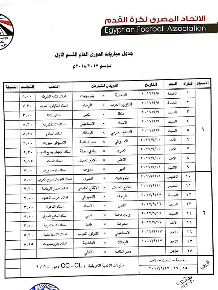 مباريات اليوم الجمعة الدوري السعودي