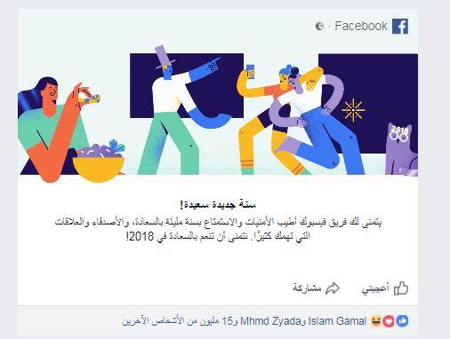 فيس بوك يحتفل ببداية العام الميلادى