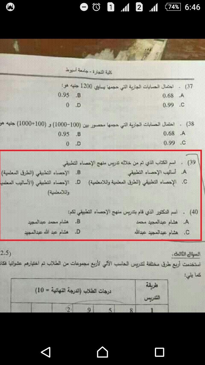 ورقة امتحان مادة الاحصاء كلية التجارة