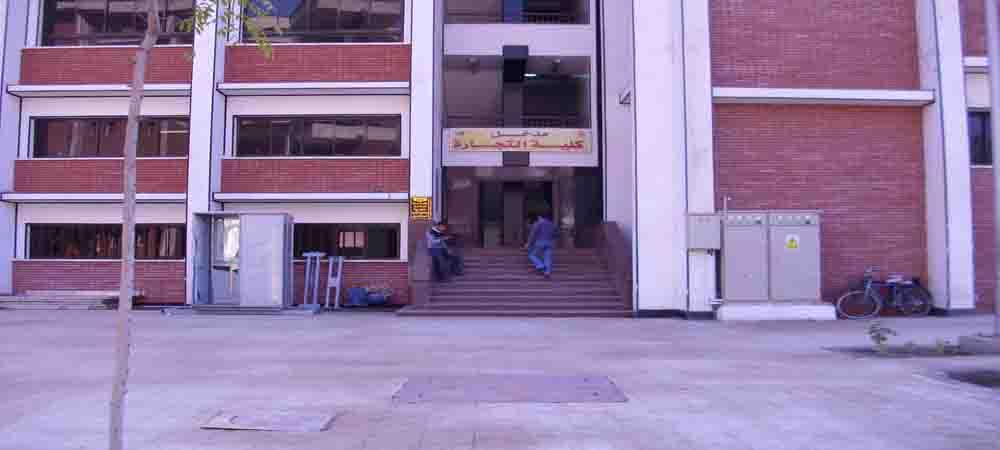 كلية التجارة جامعة اسيوط