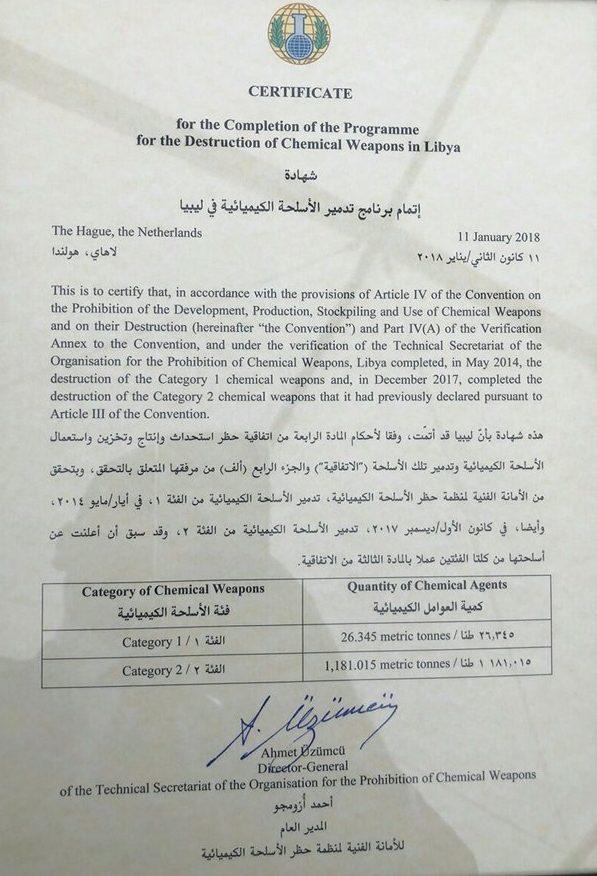 -يستلم-شهادة-تخلص-ليبيا-من-السلاح-النووي-2-e1515702440799