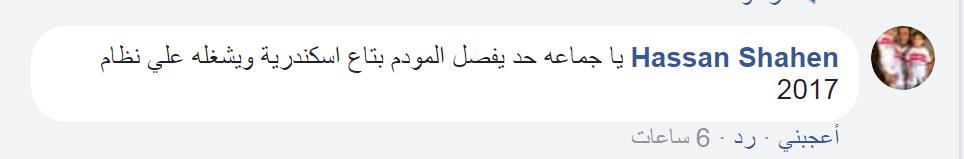 حسن شاهين