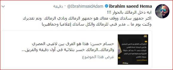 إبراهيم سعيد
