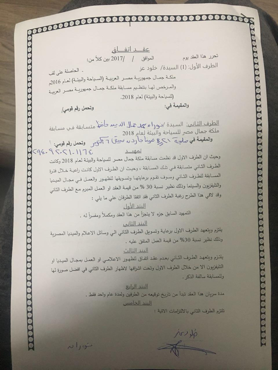 عقد ملكة جمال مصر للسياحة