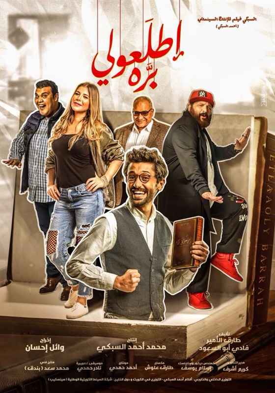 فيلم اطلعولى برة
