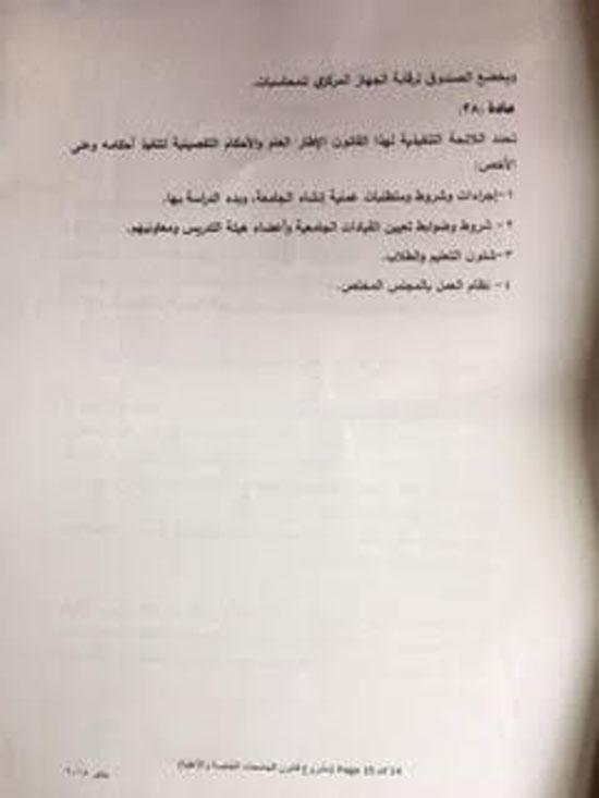 مشروع قانون الجامعات الخاصة والأهلية (14)