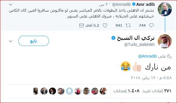 عمرو أديب وتركى آل شيخ