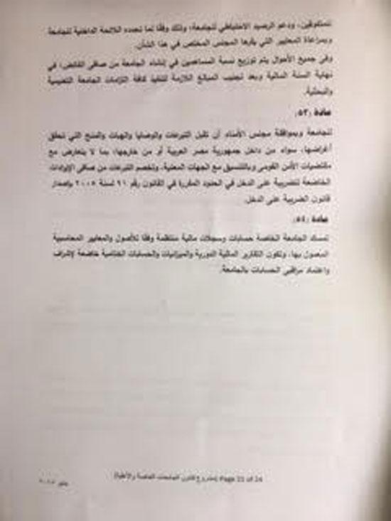 مشروع قانون الجامعات الخاصة والأهلية (20)