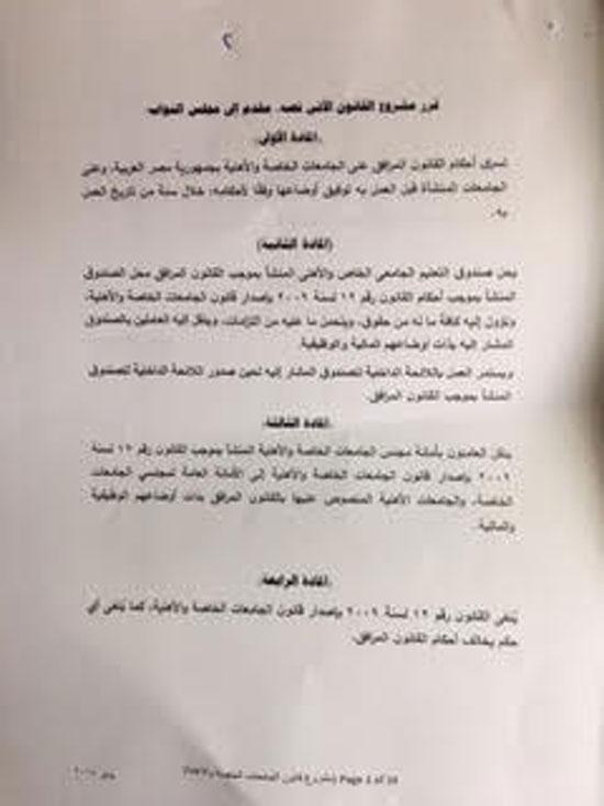 مشروع قانون الجامعات الخاصة والأهلية (1)