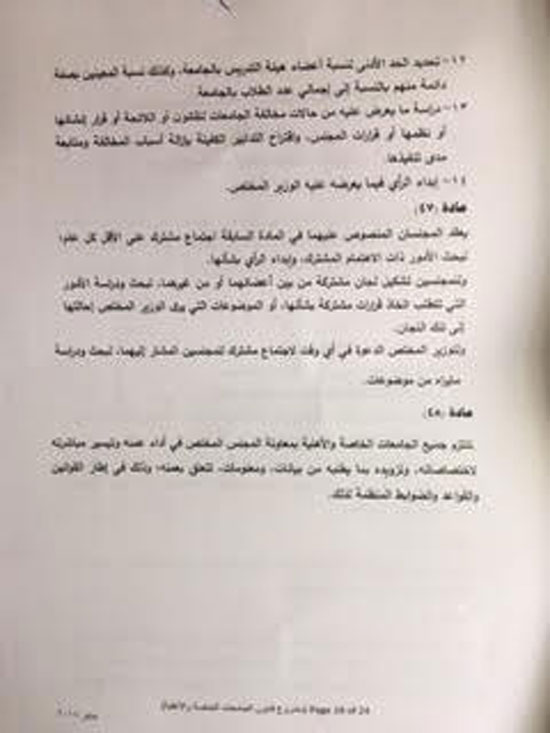 مشروع قانون الجامعات الخاصة والأهلية (18)