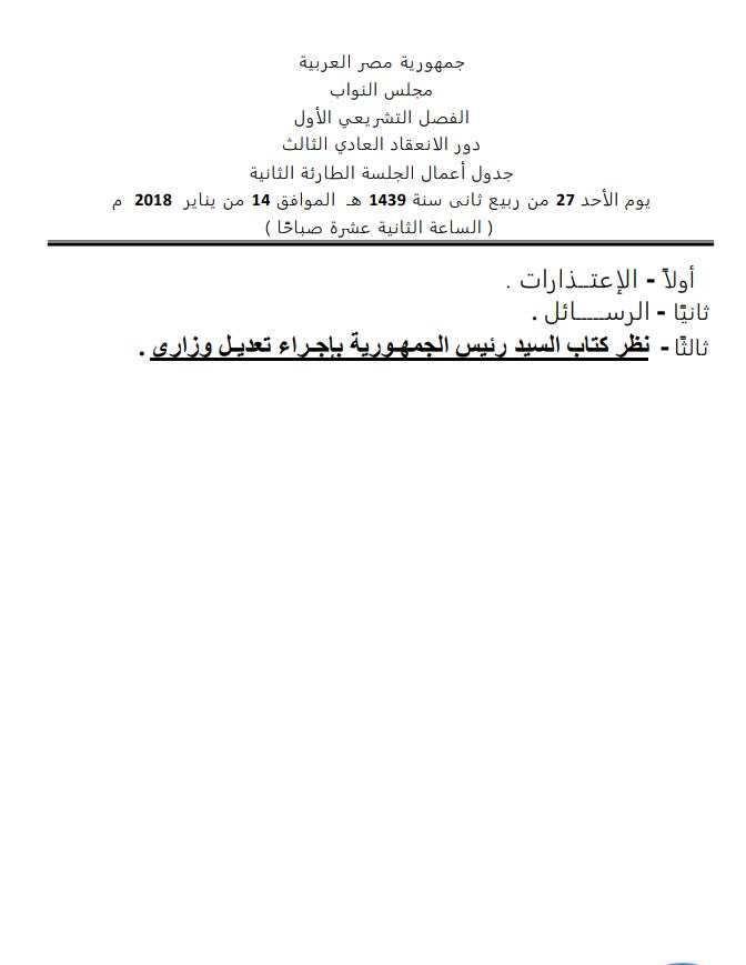 نص جدول الأعمال متضمنا جلسة التعديل الوزارى