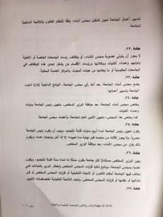 مشروع قانون الجامعات الخاصة والأهلية (10)
