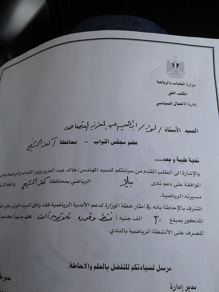 دعم  نادي بيلا ب 30 ألف جنيه