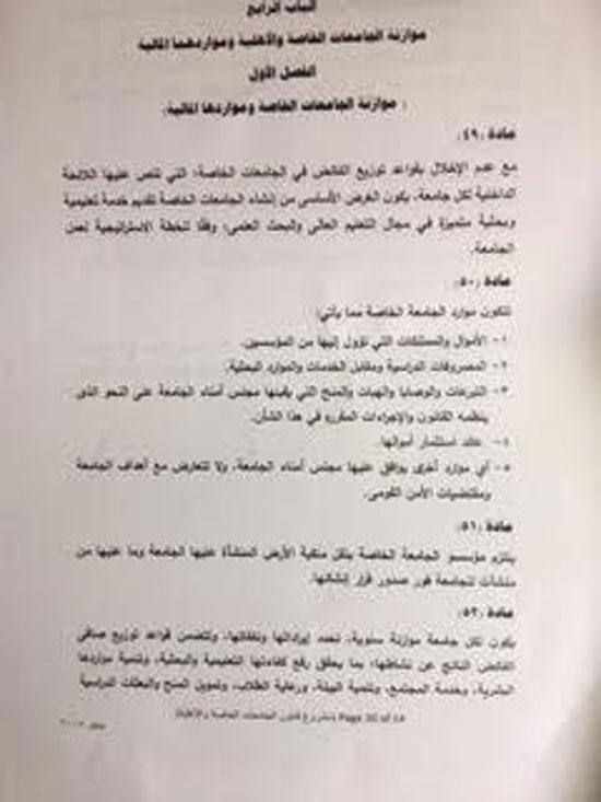 مشروع قانون الجامعات الخاصة والأهلية (19)