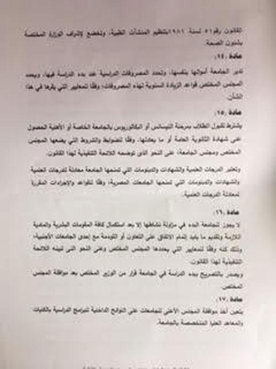مشروع قانون الجامعات الخاصة والأهلية (8)